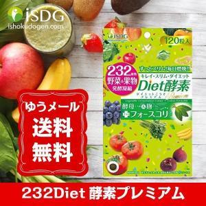 【3袋セット】医食同源ドットコム 232Diet酵素 プレミアム 120粒 (アウトレット)(ゆうパケット送料無料)|beautyhair
