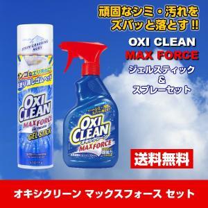 家事えもんが大絶賛したあのプレケア洗剤「オキシクリーン マックスフォース ジェルスティック」と「オキ...