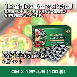 【2個セット】OM-X 12PLUS(100粒)|beautyhair