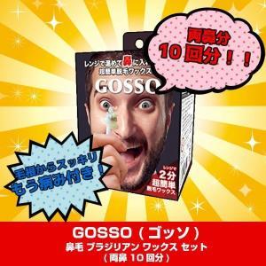 ラグジー GOSSO (ゴッソ) 鼻毛 ブラジリアン ワックス セット (両鼻10回分)|beautyhair