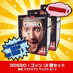 【2個セット】ラグジー GOSSO (ゴッソ) 鼻毛 ブラジリアン ワックス セット (両鼻10回分) (送料無料)|beautyhair