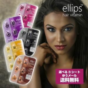 (3セット)エリップス 選べるシート(6粒入り)ヘアビタミン トリートメント(パープル・ピンク・イエロー・ブラウン・ブラック)(ゆうパケット送料無料)|beautyhair
