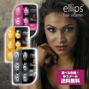 (プロケラチン) エリップス プロケラチン 選べるシート(6粒入り)ヘアビタミン トリートメント(ピンク・イエロー・ブラック)(定形外送料無料)|beautyhair
