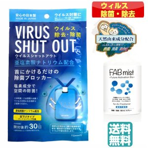 (セット)空間除菌 ウイルスシャットアウト 首掛けタイプ & 除菌 消臭 スプレーFAB ミスト 3...