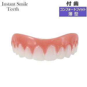 インスタントスマイル コンフォートフィット(薄型) (送料無料)|beautyhair