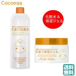 ココエッグ たまご化粧水 500ml  & たまご保湿ジェル (送料無料)|beautyhair