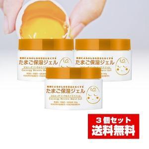 (3個セット)ココエッグ リンクルモイストジェル たまご保湿ジェル 180g (送料無料) (RSL)|beautyhair