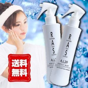 (2本セット) RAS A.I.30 パーフェクトミスト EGF・フラーレン ダブル配合美容液ミスト 200ml (美容液) (送料無料) beautyhair