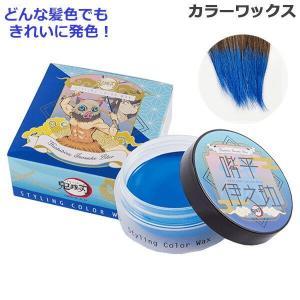 鬼滅の刃 スタイリング カラーワックス 嘴平伊之助 ブルー (送料無料)|beautyhair