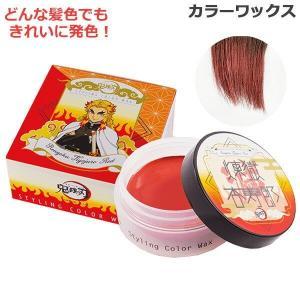 鬼滅の刃 スタイリング カラーワックス 煉獄杏寿郎 レッド (送料無料)|beautyhair