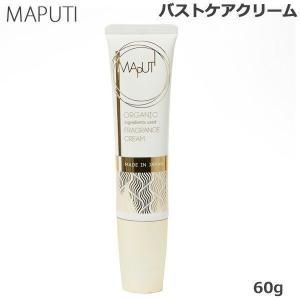 MAPUTI マプティ オーガニックフレグランス バストクリーム 60g  (送料無料) あすつく beautyhair