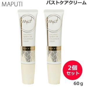 (2個セット) MAPUTI マプティ オーガニックフレグランス バストクリーム 60g (送料無料) あすつく beautyhair