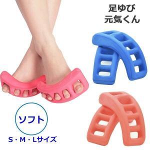 足ゆび元気くん カラー(ソフト) 色とサイズが選べる 足指ストレッチ  (送料無料)|beautyhair
