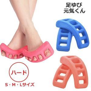 足ゆび元気くん カラー(ハード) 色とサイズが選べる 足指ストレッチ  (送料無料)|beautyhair