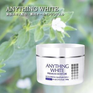 エニシングホワイト プレミアムモイスチャー120g (送料無料)|beautyhair