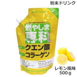 燃やしま専科 レモン風味(500g) クエン酸 コラーゲン 粉末 清涼飲料 (送料無料)|beautyhair