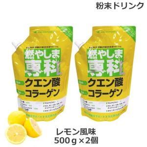 (2個セット)燃やしま専科 レモン風味(500g) クエン酸 コラーゲン 粉末 清涼飲料 (送料無料)|beautyhair