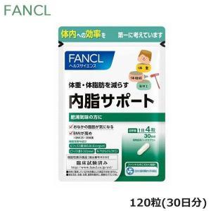 ファンケル FANCL 内脂サポート 120粒(30日分) サプリメント(ゆうパケット送料無料)|beautyhair