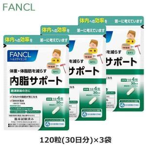 (3袋セット)ファンケル FANCL 内脂サポート 120粒(30日分) サプリメント(ゆうパケット送料無料)|beautyhair