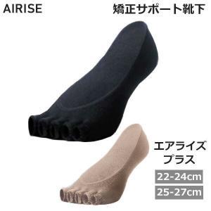エアライズ プラス 各種 矯正 サポート 靴下 ソックス(ゆうパケット送料無料) beautyhair