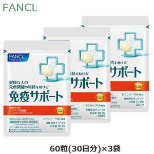 (3袋セット)ファンケル 免疫サポート 60粒(30日分) サプリメント(ゆうパケット送料無料)|beautyhair