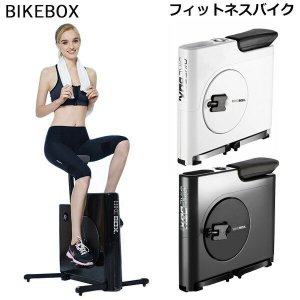 BIKEBOX(バイクボックス) コンパクト フィットネスバイク エクササイズ (送料無料)(他商品と同梱不可)(メーカー直)|beautyhair