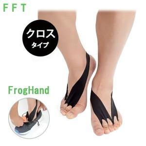 FrogHand(フロッグハンド) クロスタイプ FFT 足指 トレーニング (ゆうパケット送料無料)|beautyhair