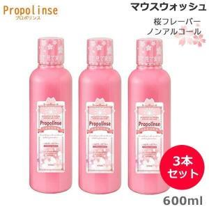 (3本セット)プロポリンス サクラ 600ml マウスウォッシュ 洗口液 (送料無料) beautyhair