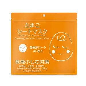 ココエッグ リンクル シートマスク たまごシートマスク 32枚 (クリックポスト送料無料)|beautyhair