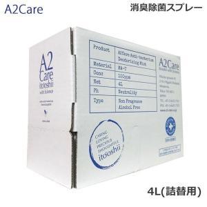 A2Care 4L BOX 詰替用 除菌 消臭 スプレー (送料無料) beautyhair
