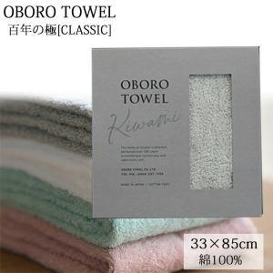 おぼろタオル おぼろ百年の極 OBORO KIWAMI CLASSIC ギフト 【グレー箱】 4色 グリーン・ピンク・グレー・ホワイト 綿100% フェイスタオル beautyhair