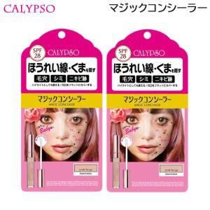 (2個セット)カリプソ マジックコンシーラー ピンクベージュ (定形外送料無料) コンシーラー 明るめのお肌用 6g|beautyhair