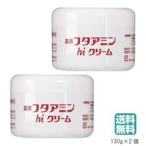(2個セット) 薬用フタアミンhiクリーム 130g (送料無料) あすつく (ヤマト)|beautyhair