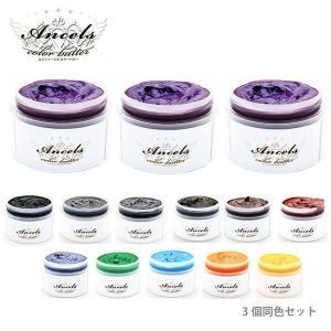 (3個同色セット)エンシェールズ カラーバター 200g 12色 (part01)(送料無料)|beautyhair