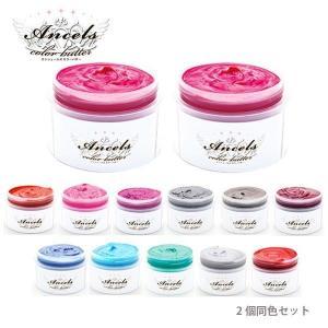 (2個同色セット)エンシェールズ カラーバター 200g  12色 (part02)(送料無料)|beautyhair