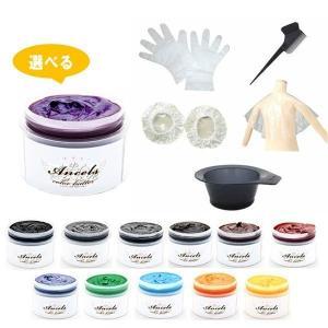 エンシェールズ カラーバター 200g各種 とヘアカラー用スターターキット 5点セット(刷毛・専用カップ・専用クロス・耳カバー・手袋)(part01)(送料無料)|beautyhair
