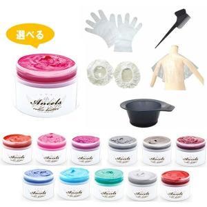 エンシェールズ カラーバター 200g各種 とヘアカラー用スターターキット 5点セット(刷毛・専用カップ・専用クロス・耳カバー・手袋)(part02)(送料無料)|beautyhair