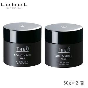 (2個セット)ルベル ジオ ワックス ソリッドホールド 60g (送料無料)|beautyhair
