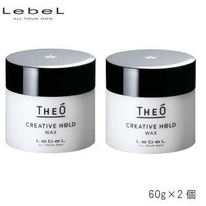 (2個セット)ルベル ジオ ワックス クリエイティブホールド 60g (送料無料)|beautyhair