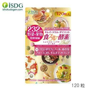 ISDG 232 食スルー酵素ゴールド 120粒 (ゆうパケット送料無料)|beautyhair