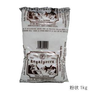 Regalpetra フィーノ(粉状の岩塩) 1kg シチリア岩塩 シチリア島の天然の岩塩鉱から採掘された塩 ロックソルト (送料無料)|beautyhair