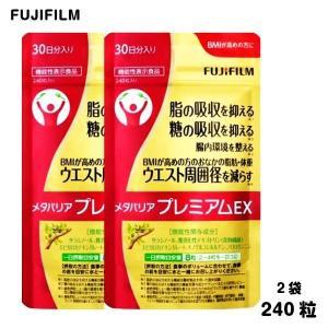 (2袋セット)(EX)メタバリアプレミアムEX 240粒 約30日分 (袋タイプ) (送料無料)(在...