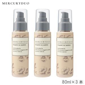 (3本セット)MERCURYDUO × megami no wakka  エレガンスヘアオイル(センシュアルエレガンスの香り) 80ml (送料無料)|beautyhair
