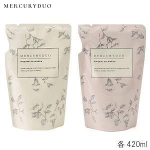 (セット)MERCURYDUO  シャンプー モイストタイプ詰替 420ml & トリートメント モイストタイプ詰替  420ml (送料無料)|beautyhair