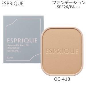 (シンクロフィット) コーセー エスプリーク シンクロフィット パクト UV OC-410 レフィル (定形外送料無料)|beautyhair