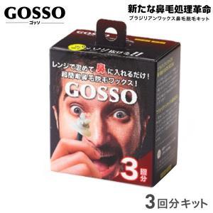 (ミニサイズ)GOSSO ゴッソ 3回分 ブラジリアンワックス 鼻毛脱毛キット|beautyhair