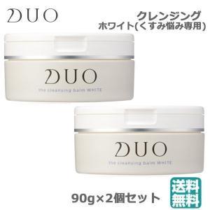 (2個セット)DUO ザ クレンジングバーム ホワイト 90g (送料無料)(RSL) beautyhair