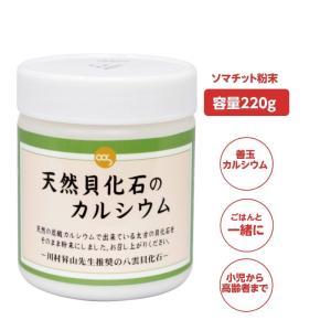 太古のカルシウム PLUS 220g ソマチット粉末220g 善玉カルシウム100% (送料無料)|beautyhair