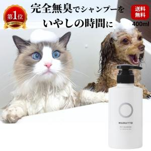 【送料無料】マルットペット 肌の弱いペット を優しく洗う 香料0.00% 低刺激 ペットシャンプー ...