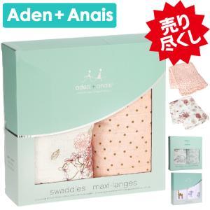 エイデンアンドアネイ おくるみ 2枚セット ギフト 出産祝い ギフト Aden+Anais